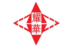 秦皇岛耀华玻璃有限公司